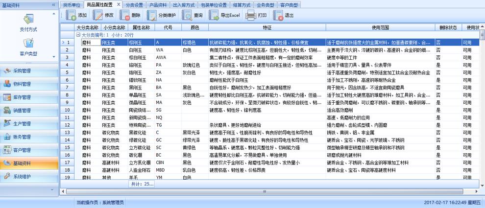 磨料磨具erp进销存系统软件销售单界面图片
