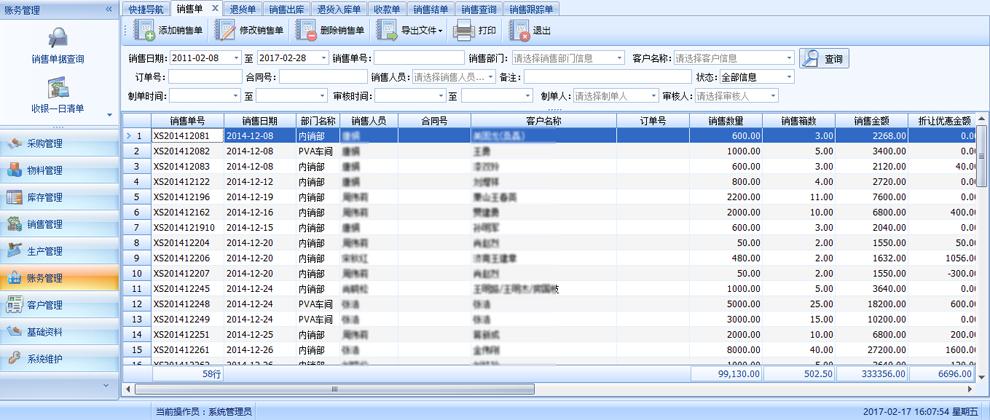 磨料磨具erp进销存系统软件产品跟踪查询