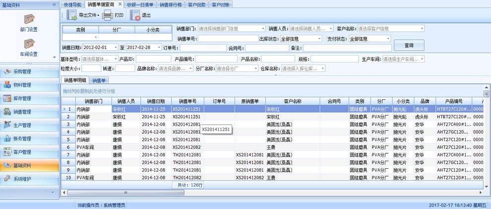 磨料磨具erp进销存系统软件产品资料
