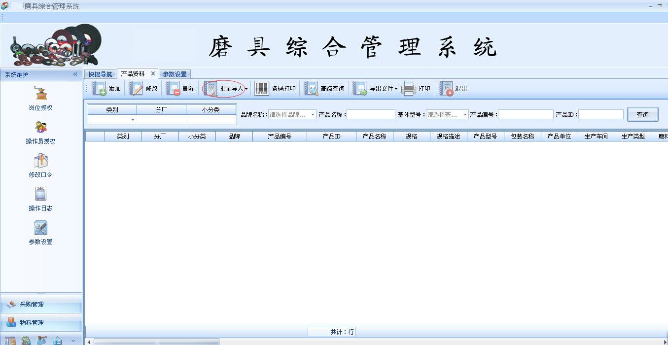 与Excel对接-磨料磨具erp进销存系统软件