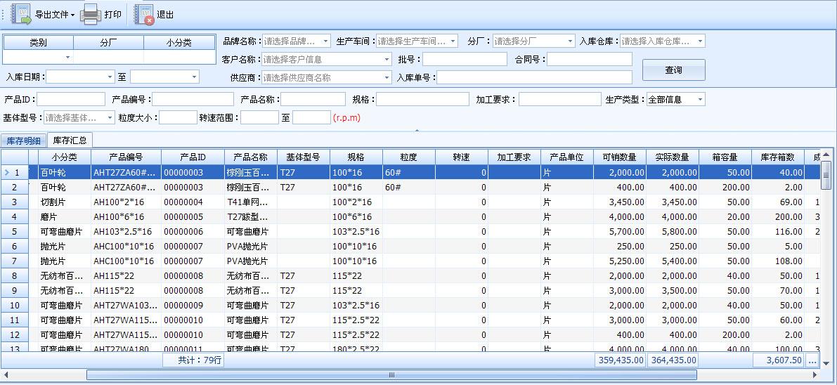 库存查询-磨料磨具erp进销存系统软件