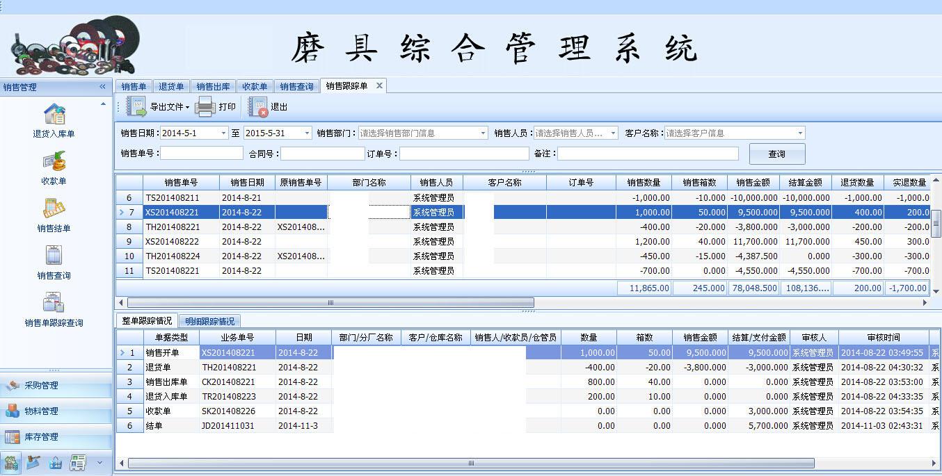 销售跟踪查询-磨料磨具erp进销存系统软件