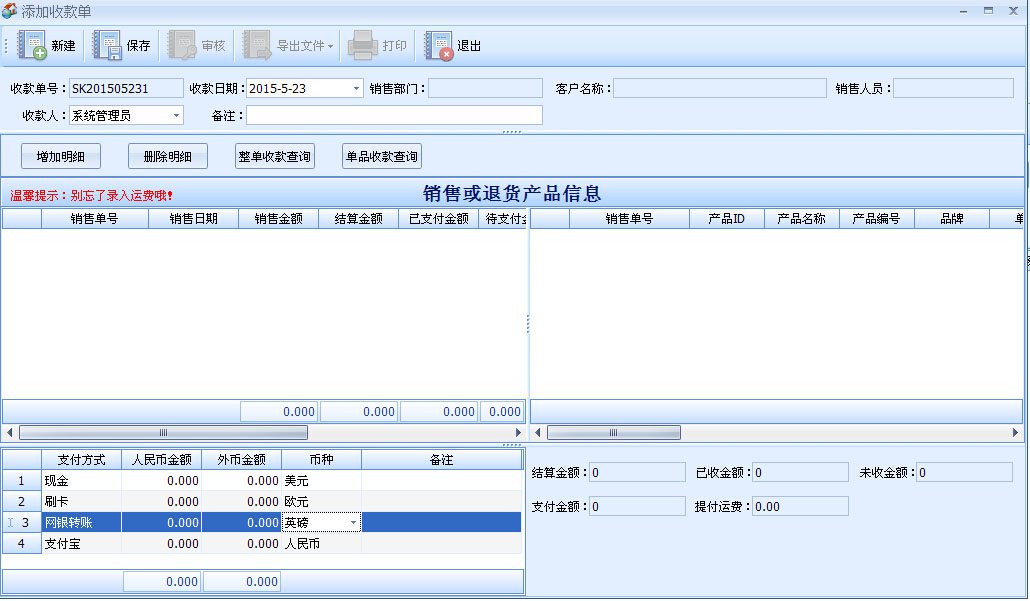 pos收款-磨料磨具erp进销存系统软件