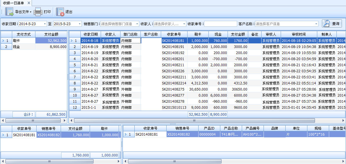 收银清单-磨料磨具erp进销存系统软件