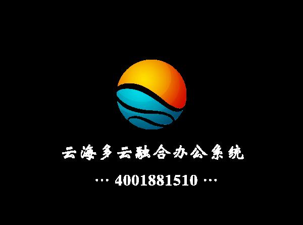 云海OA系统 20201018升级更新内容