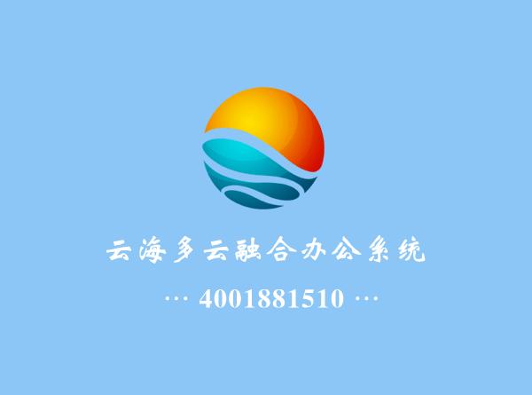 云海OA系统 20200428升级更新内容(修正合集)